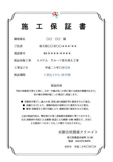 屋根工事施工保証書